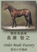 馬の肖像画制作