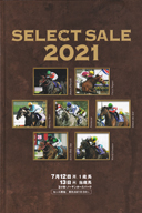セレクトセール2021
